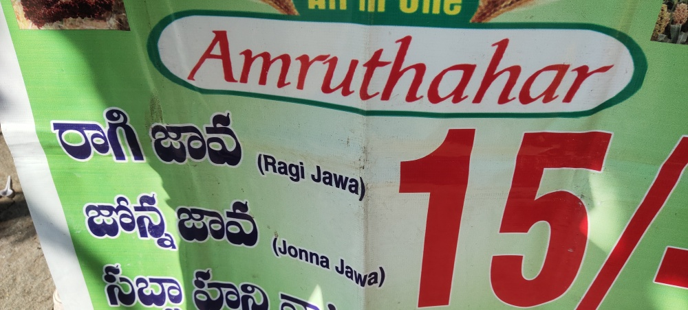 RAGI,JONNA JAwA AVAILABLE IN HYDERABAD